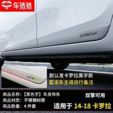 车猪猪 丰田14-18卡罗拉改装黑色字车身饰条