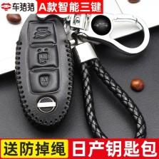 车猪猪 适用日产新轩逸奇骏天籁劲客逍客阳光A款黑色黑线钥匙包 根据钥匙选择款式