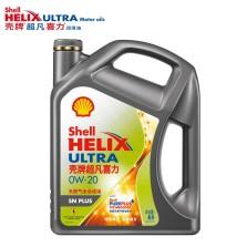 【正品授权】壳牌/Shell 超凡喜力 天然气全合成机油 高效动力版 ULTRA 0W-20 SN PLUS 灰壳 4L