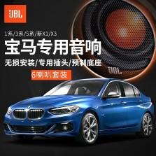 美国哈曼JBL汽车音响BMW专车专用无损升级 宝马新款X1系2系新X3系5系320LI高音中音6喇叭+改装配件套装【宝马专用】