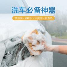 途虎/TUHU 洗车海绵大号专用擦车去污蜂窝块吸水棉汽车美容用品【16*10*7.5cm】