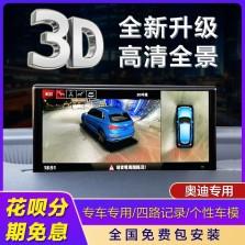 【免费安装】创讯 3D奥迪定制全景奥迪专用360全景影像3d倒车辅助系统A4l行车记录仪A6lQ3lQ5l