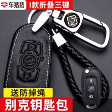 车猪猪 适用别克威朗钥匙套君威新君越昂科威GL8昂科拉6英朗I款折叠三键-黑色钥匙包 根据钥匙选择款式