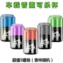 新款易拉罐汽车香膏固体创意摆件 车载香水可乐杯架香薰持久淡香   超值5罐装【味道随机发】