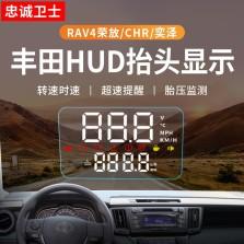 16-19年忠诚卫士 丰田18款rav4荣放抬头显示rav4HUD抬头显示器改装配件(黑色)