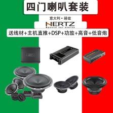 意大利赫兹6.5寸汽车音响低音炮中高音头喇叭车载重低音套装改装【十五周年升级款套装】(意大利赫兹MPK1650.3+赫兹MPX165.5+赫兹ML POWER 4+赫兹HCP1D+赫兹H8DSP+赫兹ES3250低音炮)