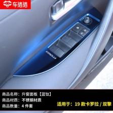 车猪猪 丰田19款卡罗拉改装不锈钢蓝钛镜面升窗面板4件