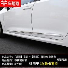 车猪猪 丰田19卡罗拉改装镜面宽边+镜面细边升级款车身饰条8件