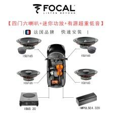 FOCAL 汽车音响改装 6.5英寸车载扬声器 4门喇叭+迷你功放+有源超重低音套装《ISU165+ICU165+IMPULSE4.320+IBUS20》
