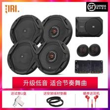美国JBL汽车音响改装 6.5英寸车载扬声器  四门喇叭+超薄低音炮套餐 【发烧级|升级低音】