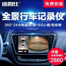 【免费安装】途智仕 360度全景行车记录仪高清无光夜视无死角倒车影像监控TH26 通用型(不带大屏)