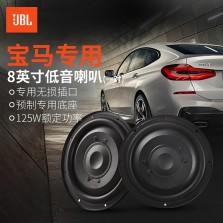 JBL美国哈曼汽车音响改装 BMW新款X1系X3系X5系专车专用无损升级 车载8英寸超薄座位底无源低音喇叭一对【宝马专用低音】