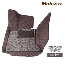 Mubo牧宝 全包围丝圈双层汽车脚垫专车专用【咖啡色五座】