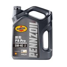 壳牌鹏致/PENNZOIL P8 Pro 特级全合成润滑油 5W-40 SP 4L 5W-40