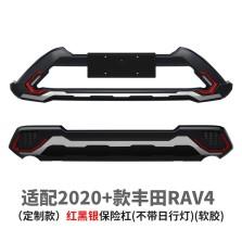 锐搏 行政定制款前后杠适配20+款丰田RAV4 不带灯软胶 红黑银 包安装