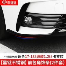 车猪猪 丰田17-18改款1.2卡罗拉改装【黑钛镜面】前包角饰条(2件套)