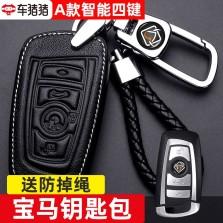 车猪猪 适用宝马新款5系 525li530730刀锋新X1X3x5x6 118i A款智能四键-黑色钥匙包 根据钥匙选择款式