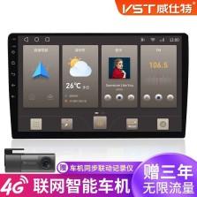 威仕特 DH890S 4G版大屏智能车机导航 智能语音声控 手机蓝牙 2+32G内存