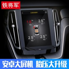 铁将军 T620 安卓大屏机专用内置胎压监测