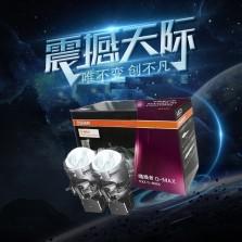 【免费安装】欧司朗/OSRAM LED大灯改装 双光透镜 魄晓者 O-MAX