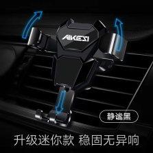 艾可斯 车载手机支架汽车用出风口卡扣式通用型支驾 金属款【静谧黑 出风口款】