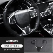 第壹社 16-19款十代思域碳纤纹内饰方向盘按键框-1.5T尊贵版
