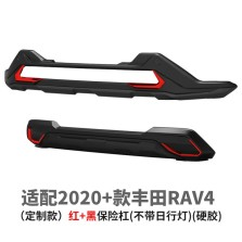 锐搏 畅享定制款前后杠适配20+款丰田RAV4 不带灯硬胶 红黑 包安装