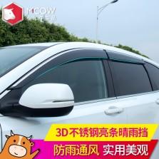 小忙牛 本田crv专车专用 晴雨挡3D不锈钢4件装