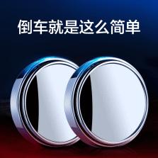 途虎定制 汽车后视镜小圆镜360度盲点镜辅助倒车镜玻璃反光镜用品 带边框银色(2个装)