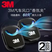 【两盒装】3M PN38803 凝胶型汽车香芬 汽车香水 除异味烟味(自然清爽香)