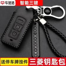 车猪猪 适用三菱欧蓝德劲炫奕歌翼神奕哥黑色黑线 根据钥匙选择款式钥匙包