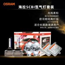 【免费安装】德国照明专家 欧司朗/OSRAM 大灯改装升级套装 原装进口海拉5双光透镜+欧司朗CBI5500K暖白光+欧司朗35W安定器 一对装