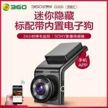360行车记录仪G300plus高清夜视新款车载汽车电子狗24小时监控+闪迪16G