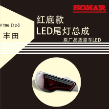 台湾秀山 尾灯 免费安装 丰田 FT86【12-】LED尾灯 转向带跑马灯 红底款 原装位LED尾灯总成