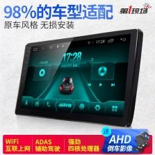 第一现场 大屏智能车机导航 语音声控 2.5D高清IPS屏幕  WiFi联网版