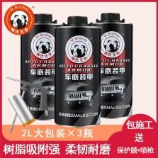 【免费安装 送喷枪】梅氏兄弟汽车底盘装甲 隔音降噪减震胶地盘保护剂防锈漆施工 6L(3瓶树脂)