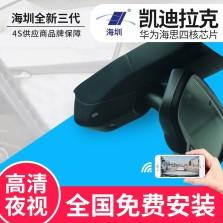 海圳 凯迪拉克ATS/CT6/CTS/SRX/XT4/XT5/XTS 第三代专车专用隐藏式行车记录仪 原厂高清夜视 单镜头