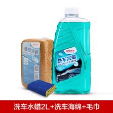 途虎/TUHU 洗车液强力去污上光清洗泡沫清洁剂专用【洗车水蜡2L+海绵+洗车毛巾】
