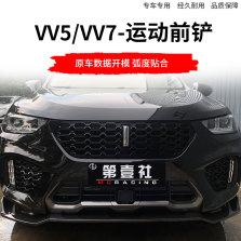 第壹社 17-19款VV5前铲前唇防刮防撞小包围-碳纤纹 包安装