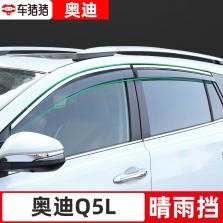 车猪猪 奥迪奥迪Q5L注塑晴雨挡雨眉遮雨板不锈钢亮条 4片装