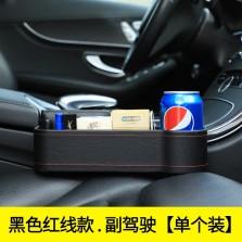 尤利特 车载座椅缝隙储物盒升级款【副驾-黑色】单个装