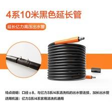 亿力洗车机配件10米黑色延长管4系机器使用