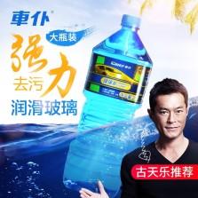 车仆/chief -25℃ 防冻玻璃水 车用冬季雨刷精 雨刮水 【1瓶*2L】
