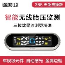 【王牌胎压339起】途虎&铁将军联合开发 王牌系列 汽车胎压监测系统 内置式 不包安装
