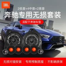 美国哈曼JBL汽车音响奔驰专车专用无损升级适用于奔驰C级E级GLC 2高音+4中音+2低音组合套装