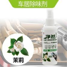 瑞 汽车除味剂车内除臭异味新车去甲醛净烟味空气清新 茉莉