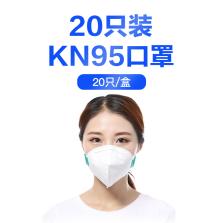 【20只装】【现货包邮】KN95口罩自吸过滤式防雾霾防颗粒 折叠式防护型 松工
