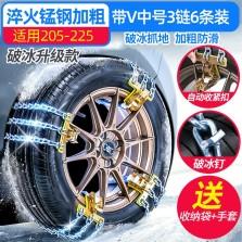 汽车轮胎防滑链3条猛钢加粗V字破冰扭链全自动卡扣+送收纳包(中)6条装 205mm-225mm