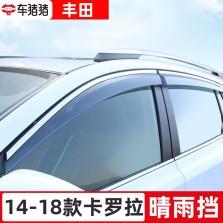 车猪猪 丰田14-18款卡罗拉注塑晴雨挡雨眉遮雨板不锈钢亮条 4片装