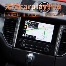宝马保时捷carplay高端车型专用